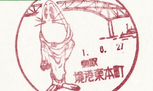 境港東本町郵便局の風景印