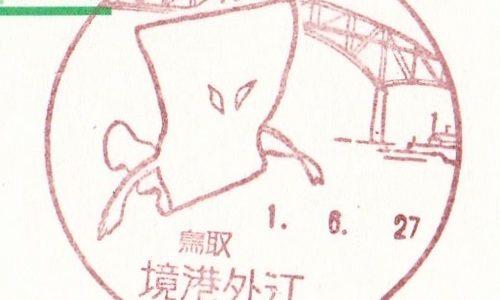 境港外江郵便局の風景印