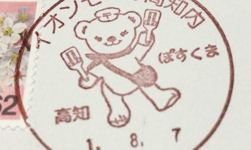 イオンモール高知内郵便局の風景印