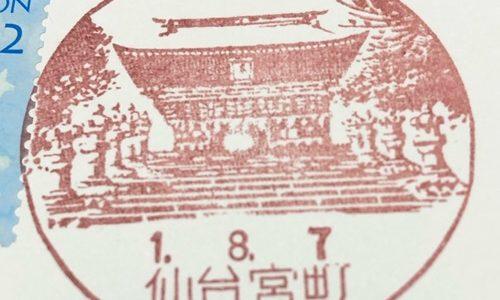 仙台宮町郵便局の風景印