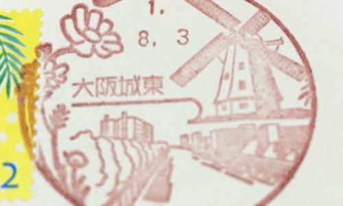 大阪城東郵便局の風景印