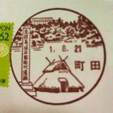 町田郵便局の風景印