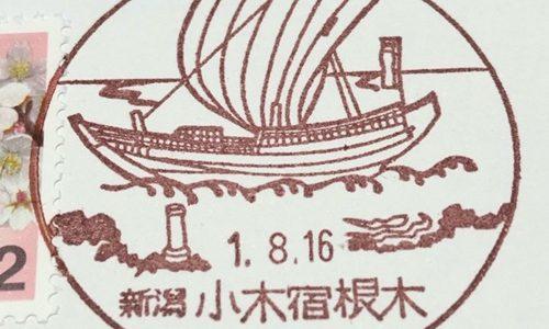小木宿根木郵便局の風景印