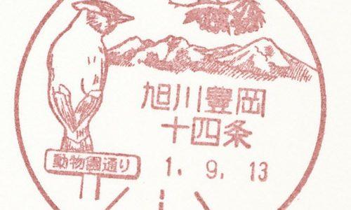 旭川豊岡十四条郵便局の風景印