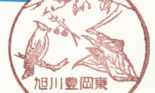旭川豊岡東郵便局の風景印