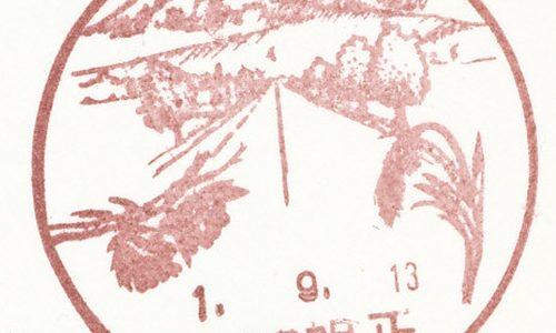 旭正郵便局の風景印