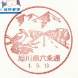 旭川南六条通郵便局の風景印