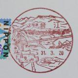 音江郵便局の風景印