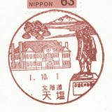 天塩郵便局の風景印