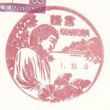 鎌倉郵便局の風景印