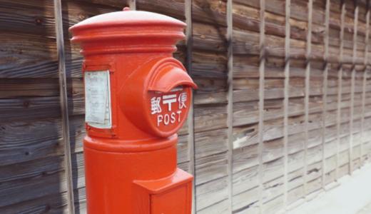 川西萩原台郵便局の風景印