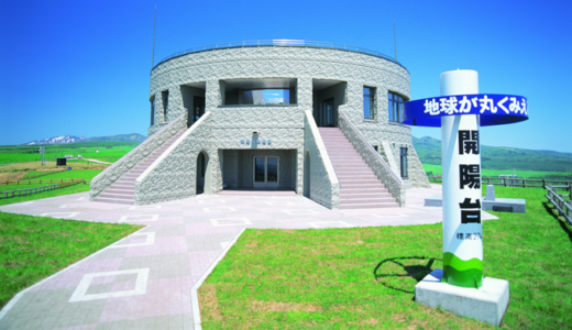 開陽郵便局の風景印
