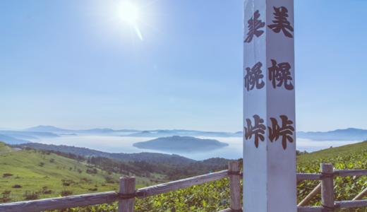美幌郵便局の風景印