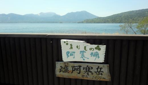 阿寒湖郵便局の風景印