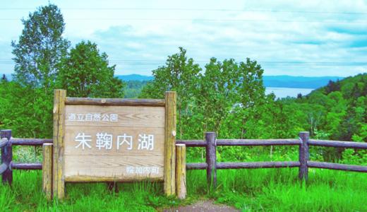 朱鞠内郵便局の風景印